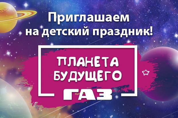 Планета будущего ГАЗ баннер 620х412.jpg